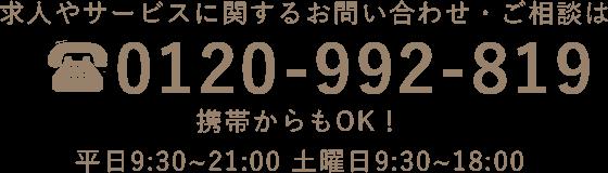 電話受付0120-992-819