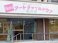 アートチャイルドケア東戸塚